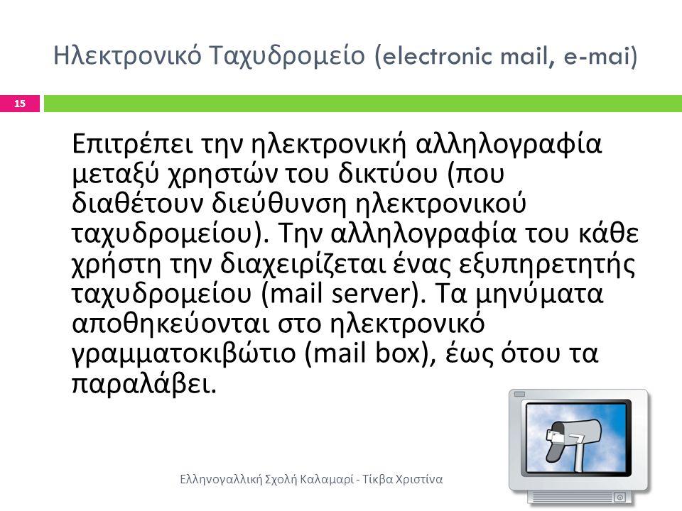 Ηλεκτρονικό Ταχυδρομείο (electronic mail, e-mai)