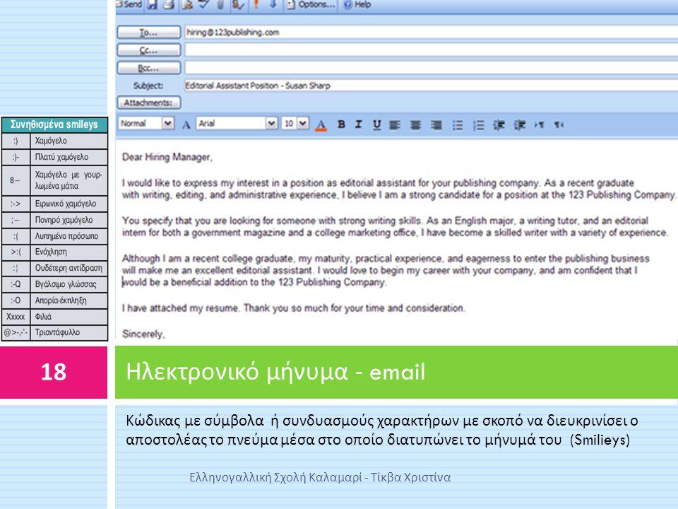 Ηλεκτρονικό μήνυμα - email