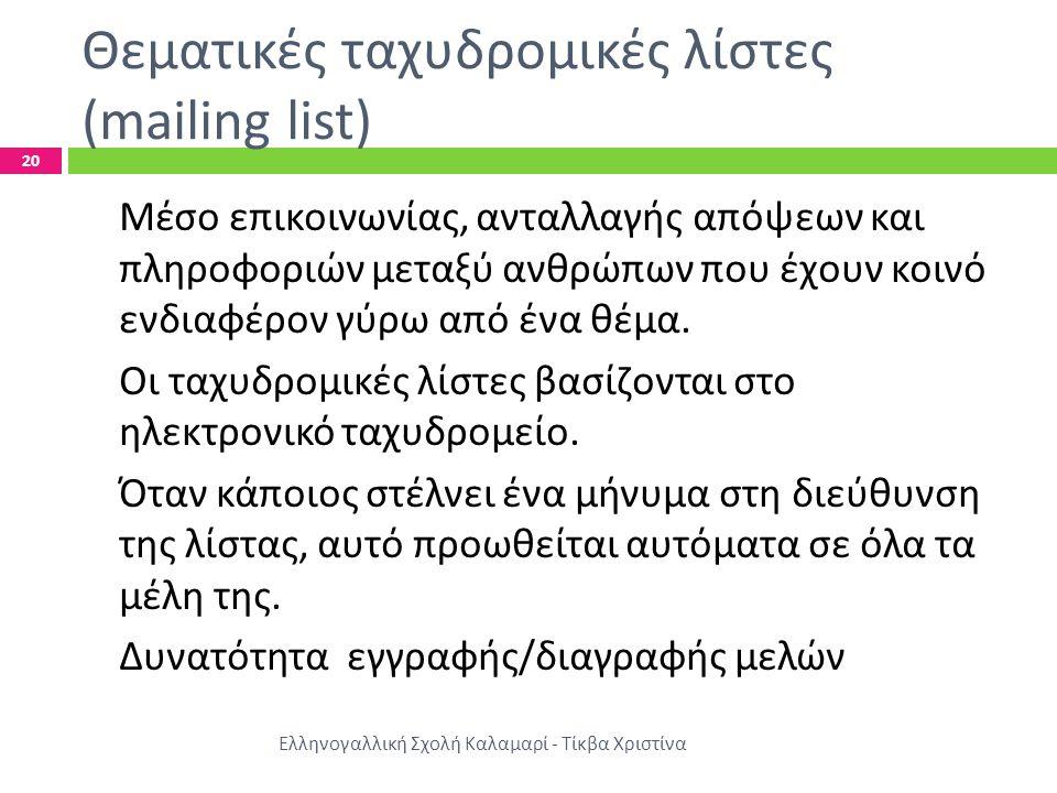 Θεματικές ταχυδρομικές λίστες (mailing list)