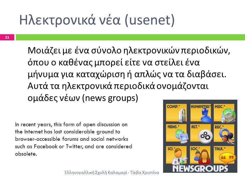 Ηλεκτρονικά νέα (usenet)