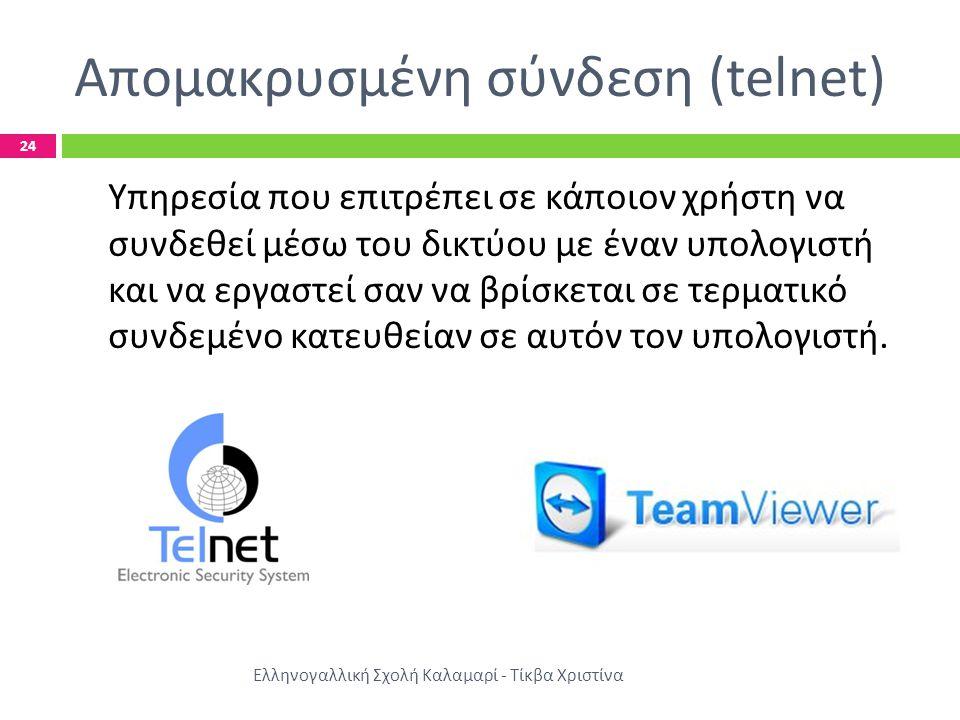 Απομακρυσμένη σύνδεση (telnet)