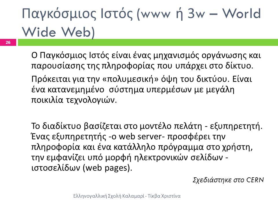 Παγκόσμιος Ιστός (www ή 3w – World Wide Web)