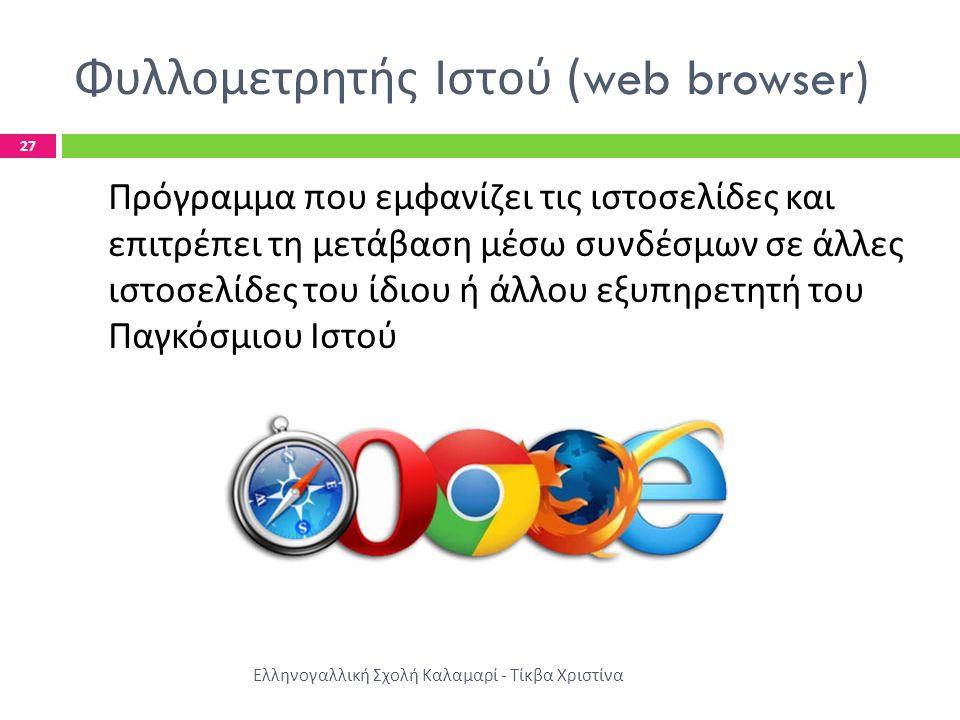 Φυλλομετρητής Ιστού (web browser)