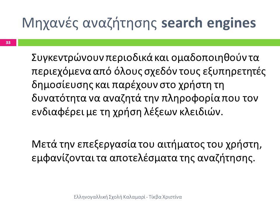 Μηχανές αναζήτησης search engines