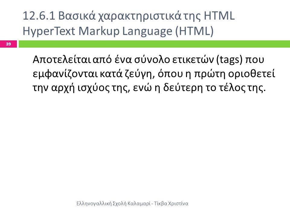 12.6.1 Βασικά χαρακτηριστικά της HTML HyperText Markup Language (HTML)