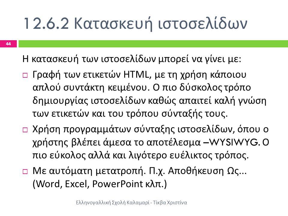 12.6.2 Κατασκευή ιστοσελίδων