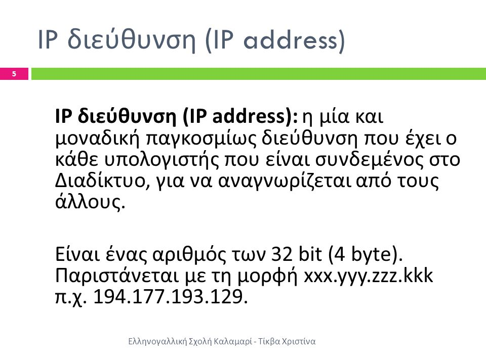 IP διεύθυνση (IP address)