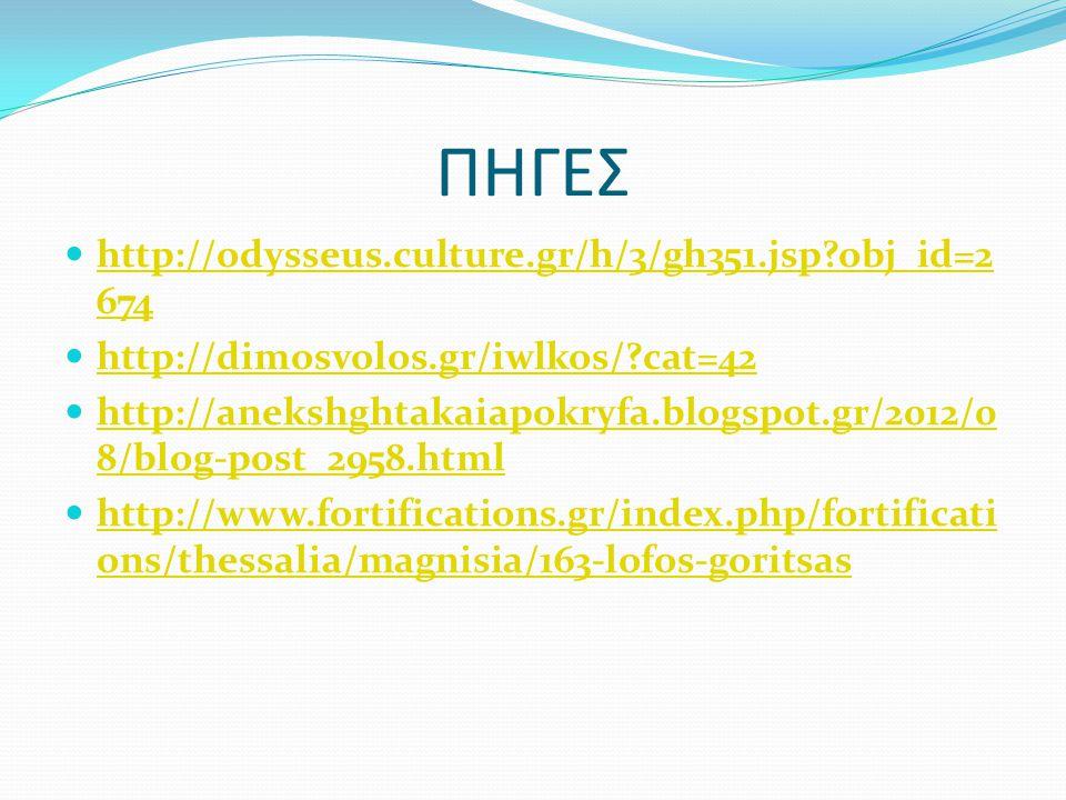 ΠΗΓΕΣ http://odysseus.culture.gr/h/3/gh351.jsp obj_id=2674