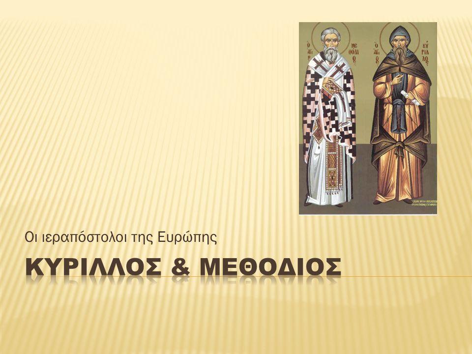 Οι ιεραπόστολοι της Ευρώπης
