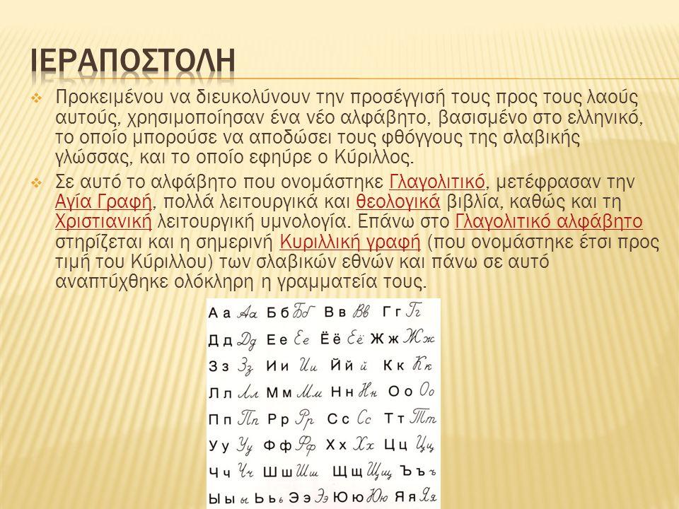 ΙΕΡΑΠΟΣΤΟΛΗ