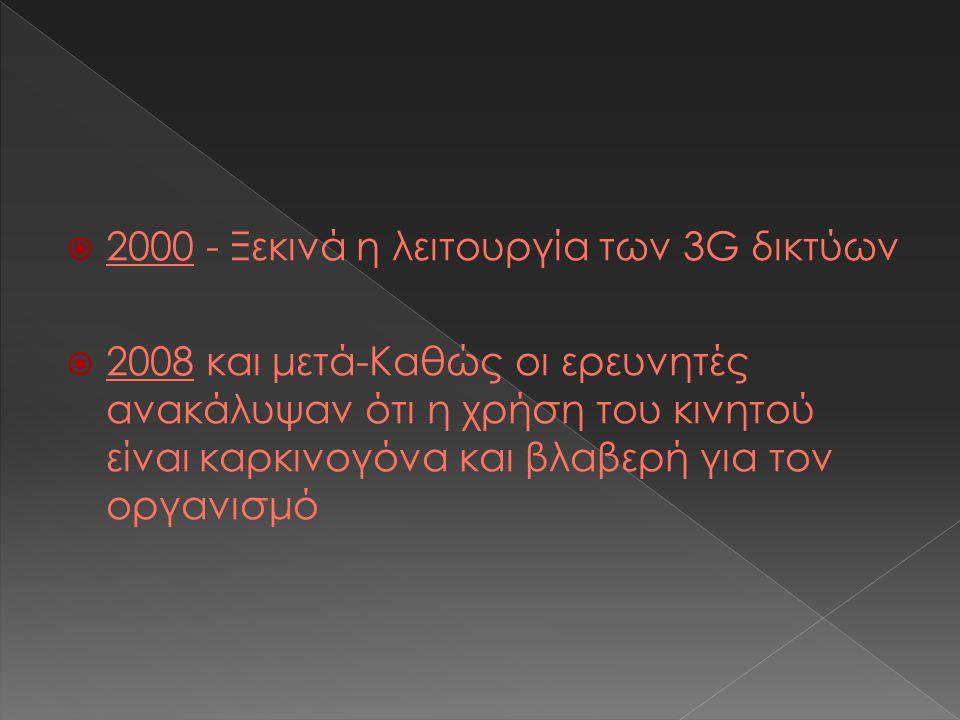 2000 - Ξεκινά η λειτουργία των 3G δικτύων