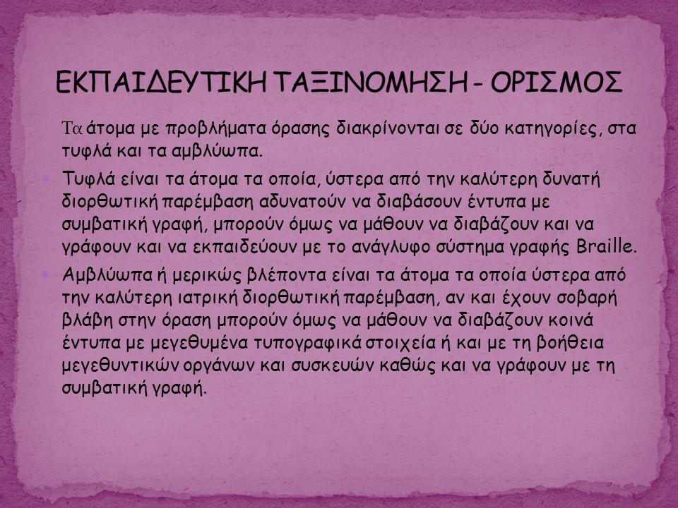 ΕΚΠΑΙΔΕΥΤΙΚΗ ΤΑΞΙΝΟΜΗΣΗ - ΟΡΙΣΜΟΣ