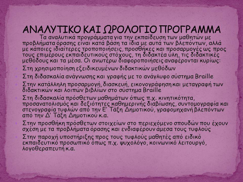 ΑΝΑΛΥΤΙΚΟ ΚΑΙ ΩΡΟΛΟΓΙΟ ΠΡΟΓΡΑΜΜΑ