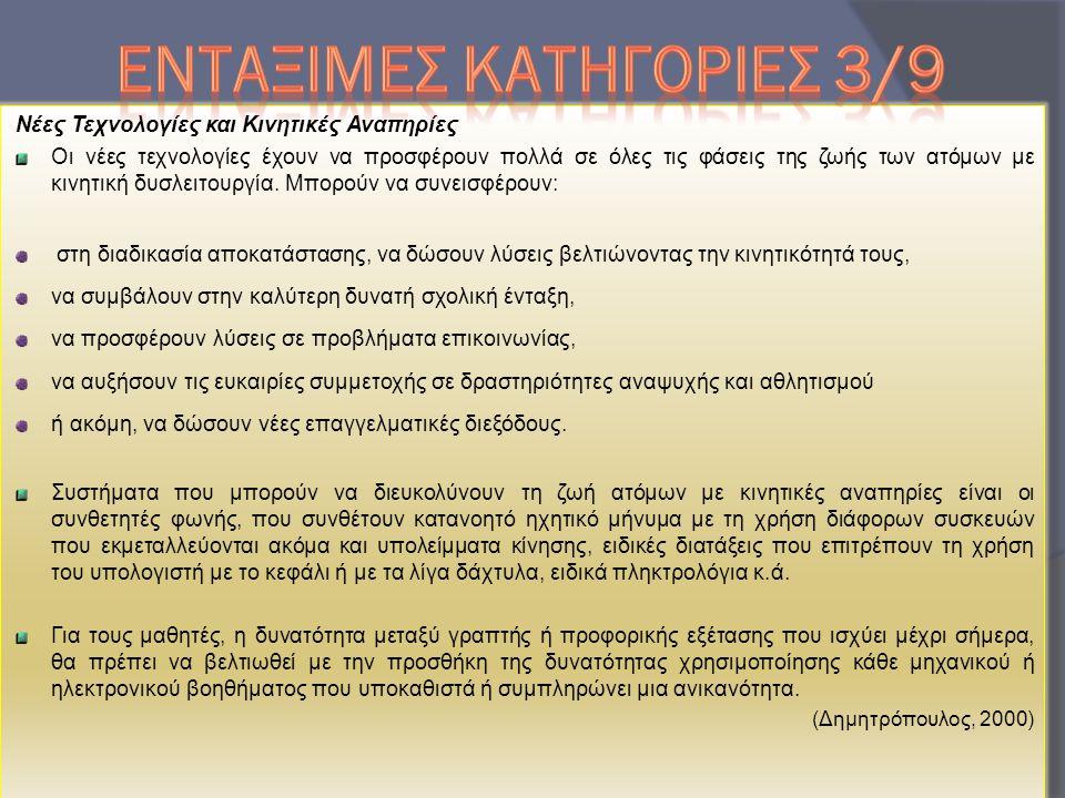 ΕΝΤΑΞΙΜΕΣ ΚΑΤΗΓΟΡΙΕΣ 3/9
