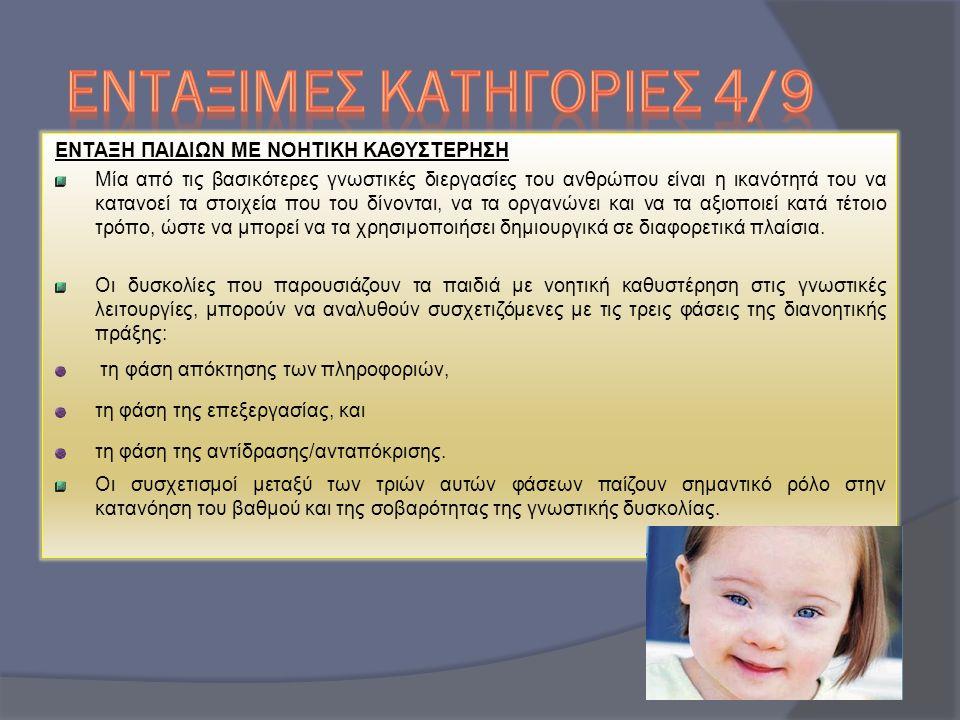 ΕΝΤΑΞΙΜΕΣ ΚΑΤΗΓΟΡΙΕΣ 4/9