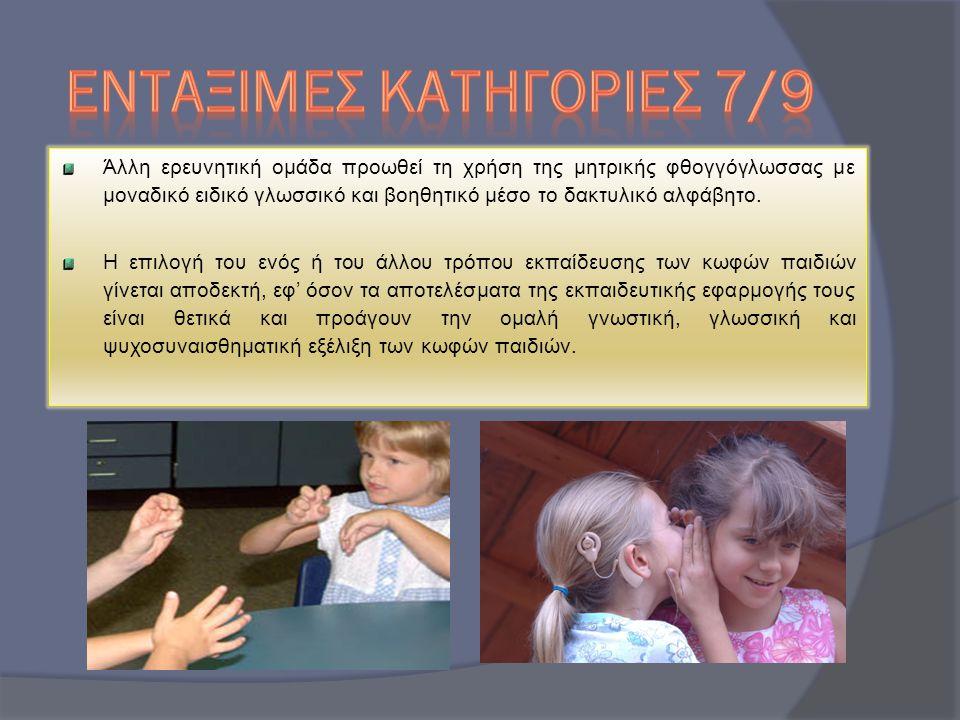 ΕΝΤΑΞΙΜΕΣ ΚΑΤΗΓΟΡΙΕΣ 7/9