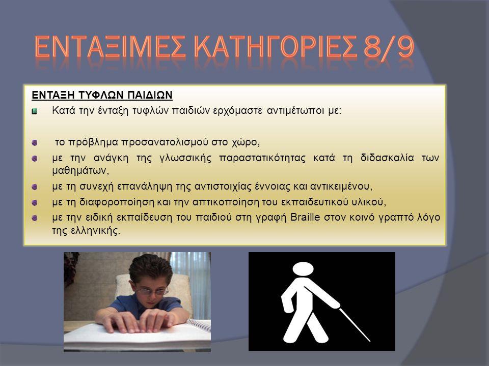 ΕΝΤΑΞΙΜΕΣ ΚΑΤΗΓΟΡΙΕΣ 8/9
