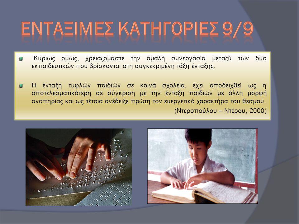 ΕΝΤΑΞΙΜΕΣ ΚΑΤΗΓΟΡΙΕΣ 9/9