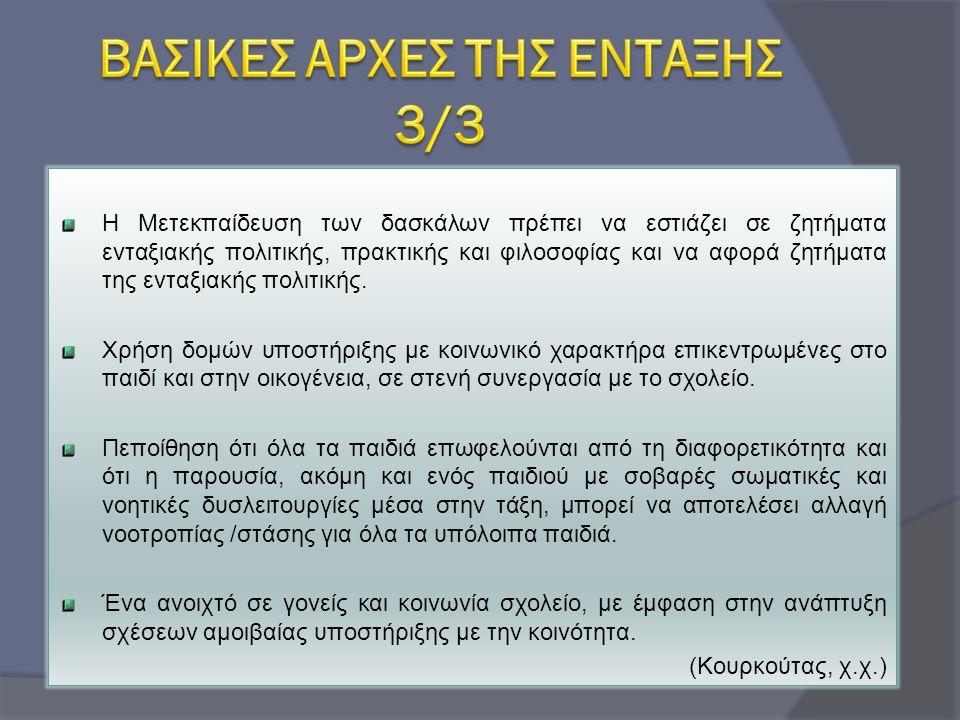 ΒΑΣΙΚΕΣ ΑΡΧΕΣ ΤΗΣ ΕΝΤΑΞΗΣ 3/3