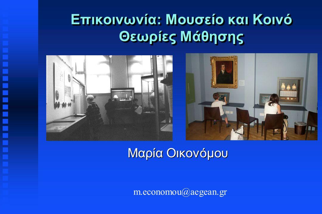 Επικοινωνία: Μουσείο και Κοινό Θεωρίες Μάθησης