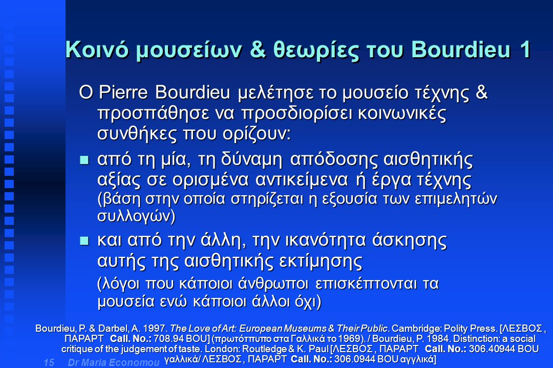 Κοινό μουσείων & θεωρίες του Bourdieu 1