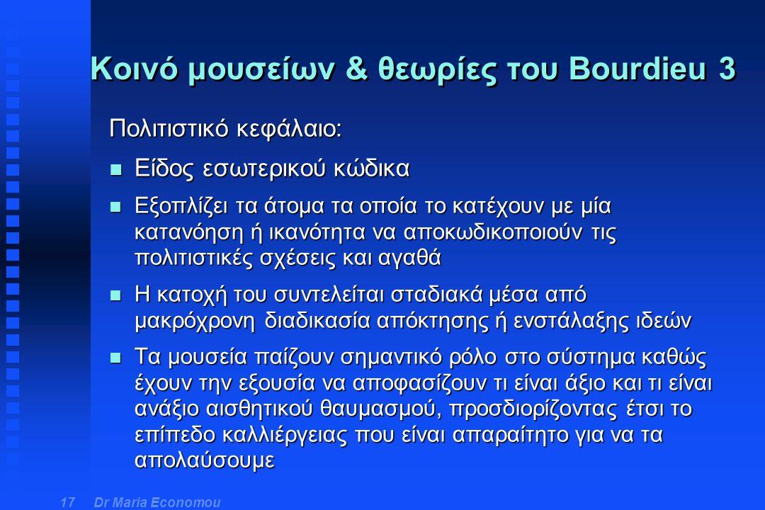 Κοινό μουσείων & θεωρίες του Bourdieu 3
