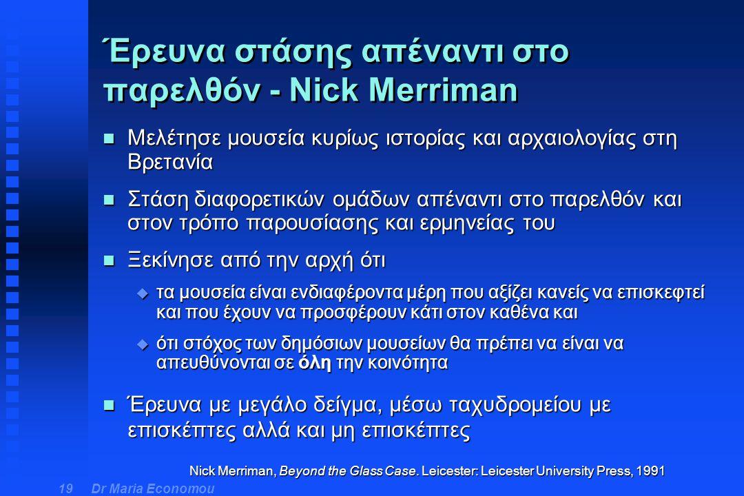 Έρευνα στάσης απέναντι στο παρελθόν - Nick Merriman