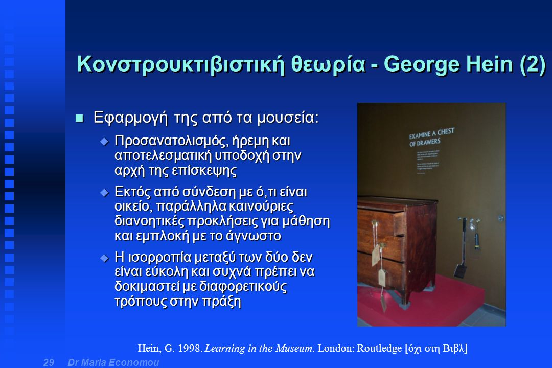 Κονστρουκτιβιστική θεωρία - George Hein (2)