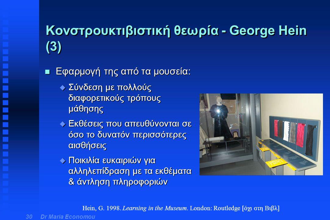 Κονστρουκτιβιστική θεωρία - George Hein (3)