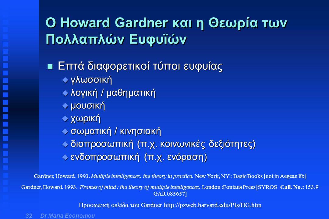 Ο Howard Gardner και η Θεωρία των Πολλαπλών Ευφυϊών