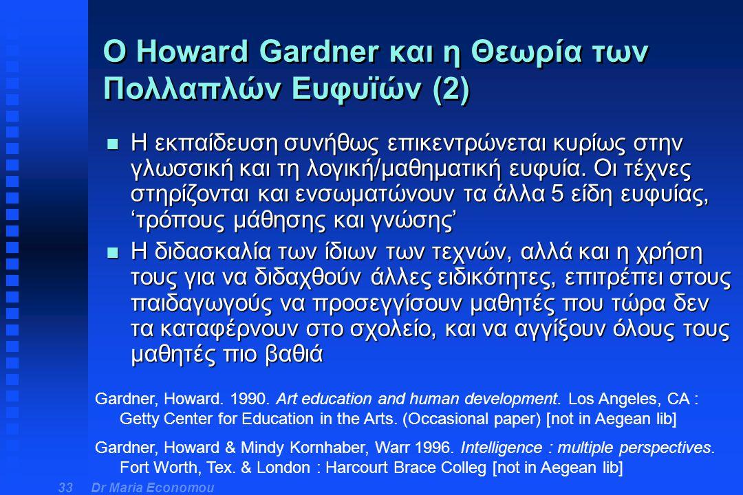 Ο Howard Gardner και η Θεωρία των Πολλαπλών Ευφυϊών (2)