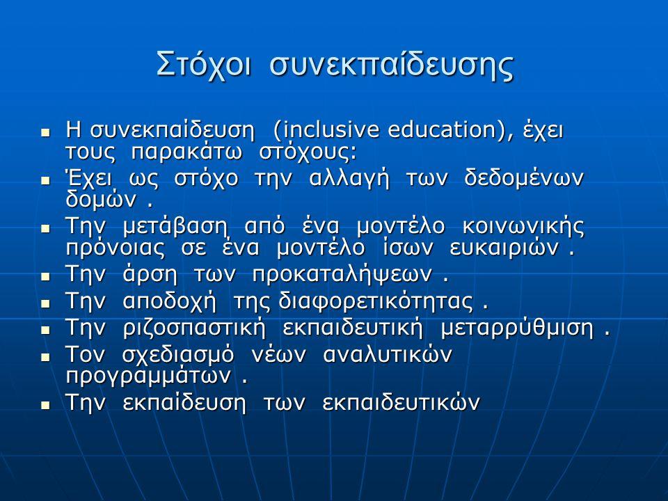 Στόχοι συνεκπαίδευσης