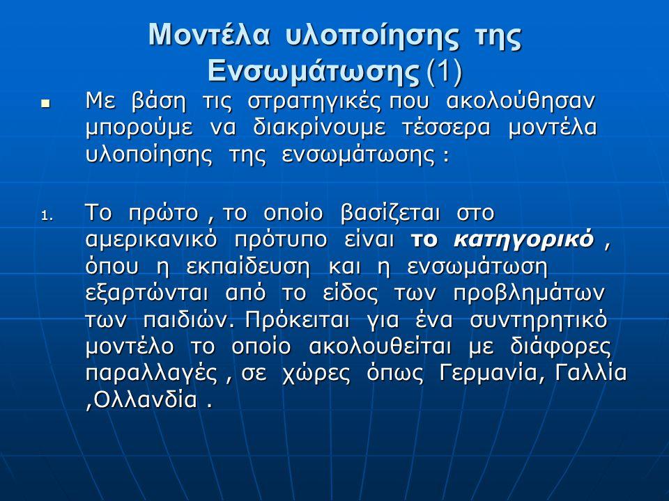 Μοντέλα υλοποίησης της Ενσωμάτωσης (1)