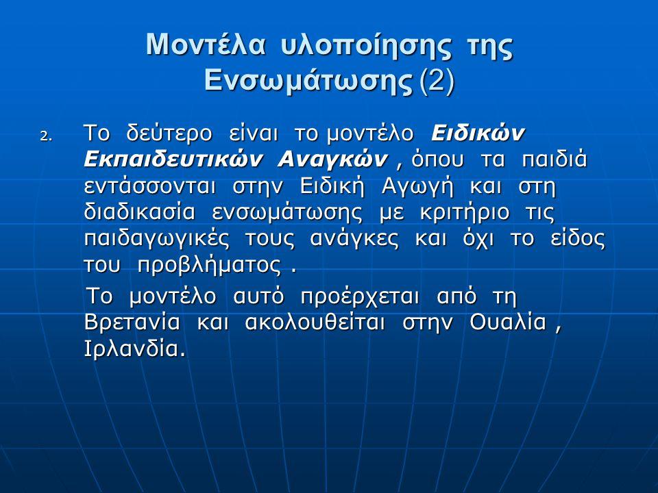 Μοντέλα υλοποίησης της Ενσωμάτωσης (2)