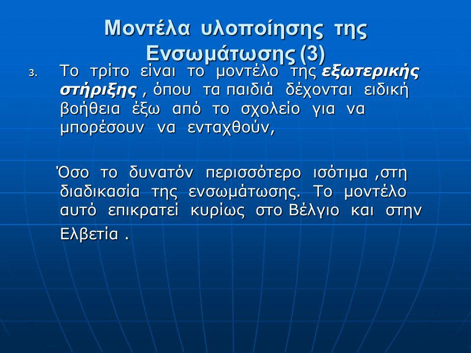 Μοντέλα υλοποίησης της Ενσωμάτωσης (3)