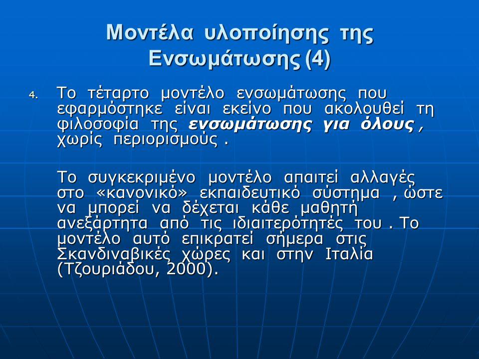 Μοντέλα υλοποίησης της Ενσωμάτωσης (4)