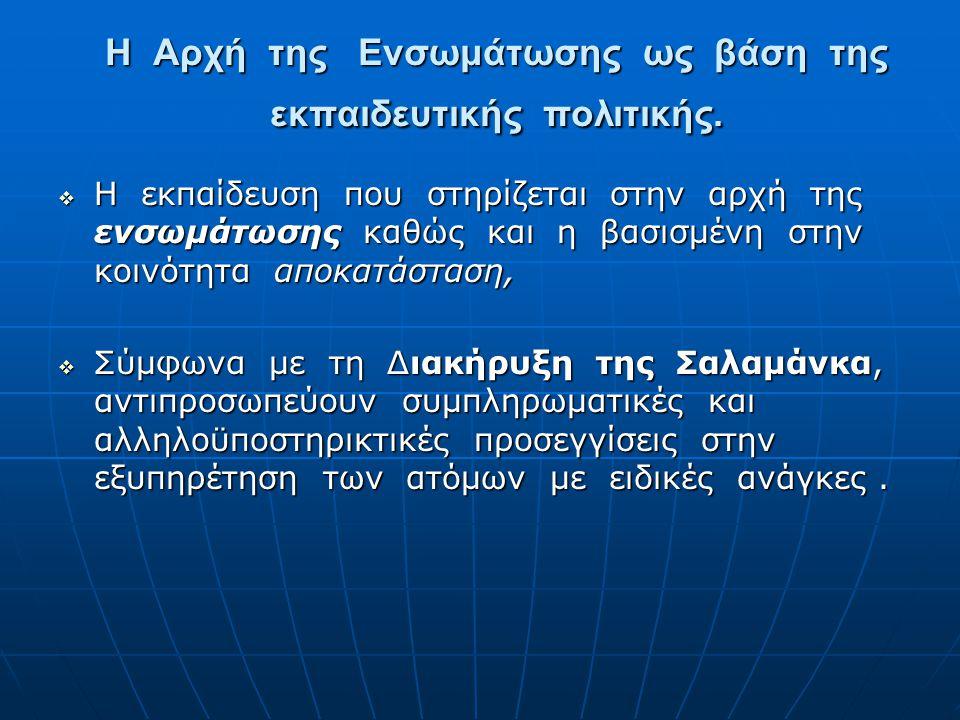 Η Αρχή της Ενσωμάτωσης ως βάση της εκπαιδευτικής πολιτικής.