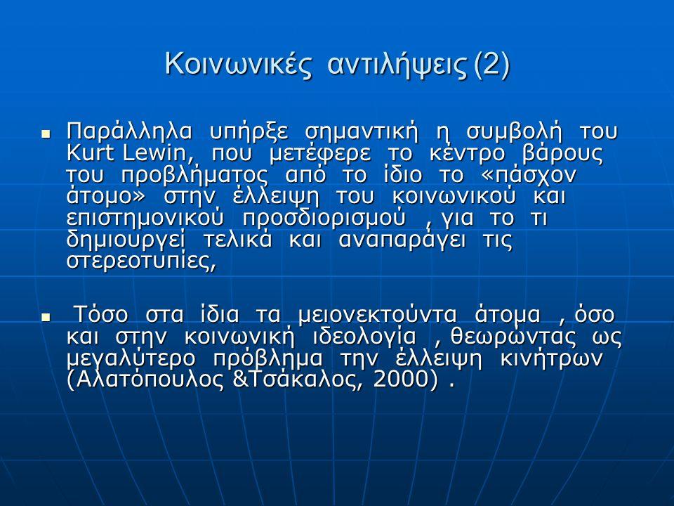 Κοινωνικές αντιλήψεις (2)