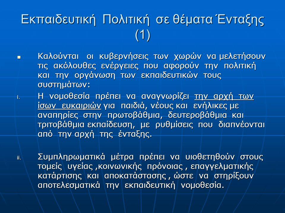 Εκπαιδευτική Πολιτική σε θέματα Ένταξης (1)