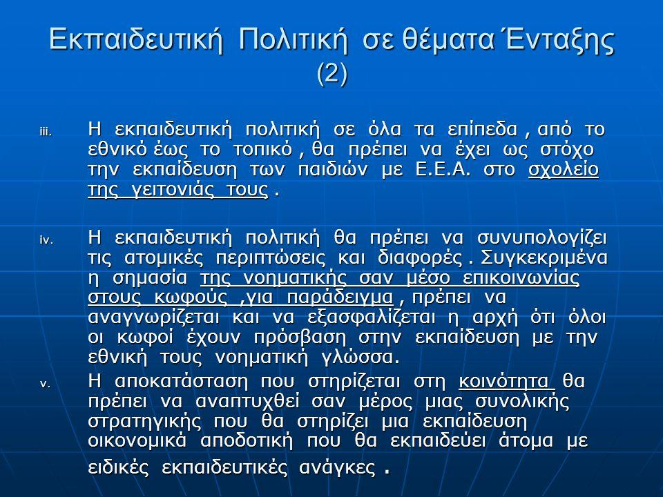 Εκπαιδευτική Πολιτική σε θέματα Ένταξης (2)