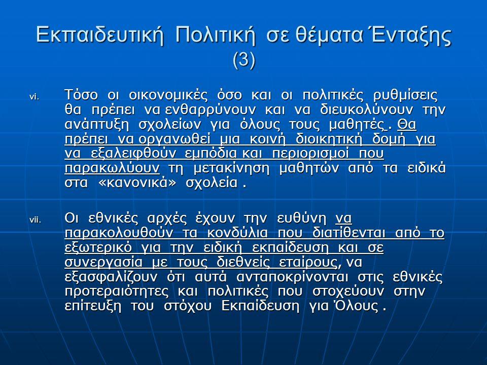 Εκπαιδευτική Πολιτική σε θέματα Ένταξης (3)