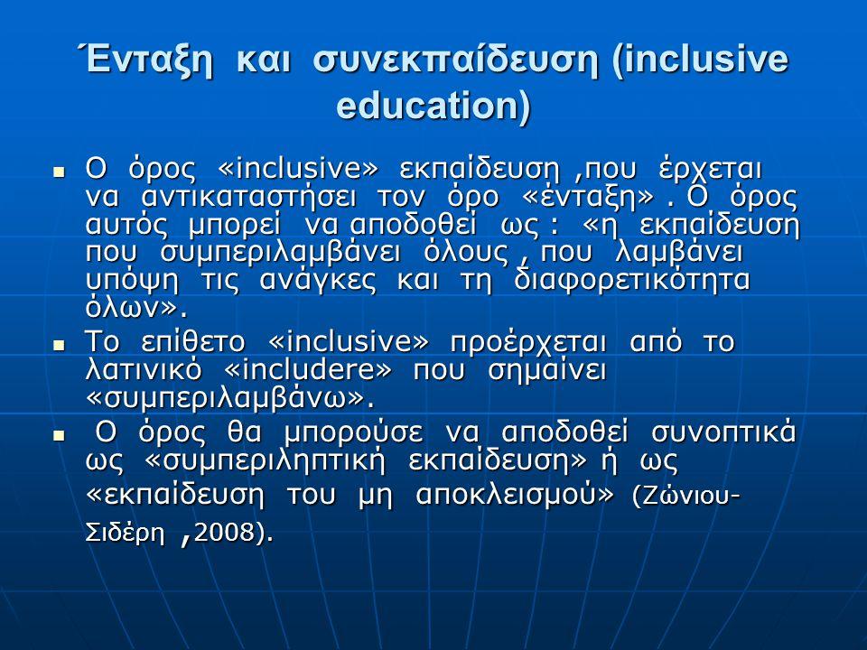 Ένταξη και συνεκπαίδευση (inclusive education)