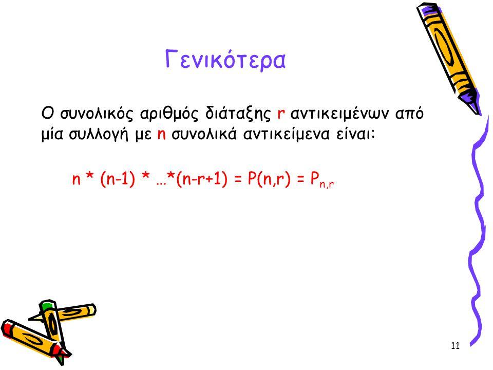 Γενικότερα Ο συνολικός αριθμός διάταξης r αντικειμένων από μία συλλογή με n συνολικά αντικείμενα είναι: