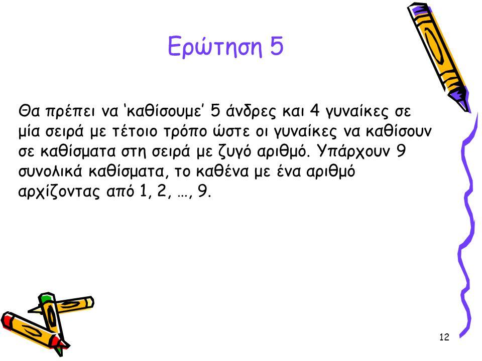 Ερώτηση 5