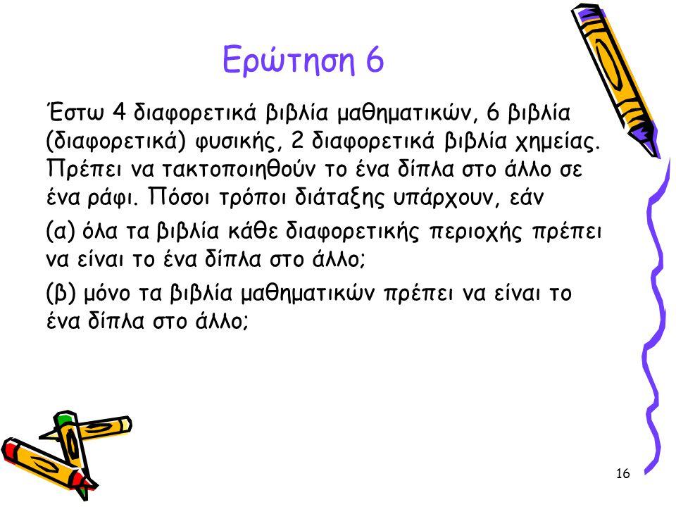 Ερώτηση 6
