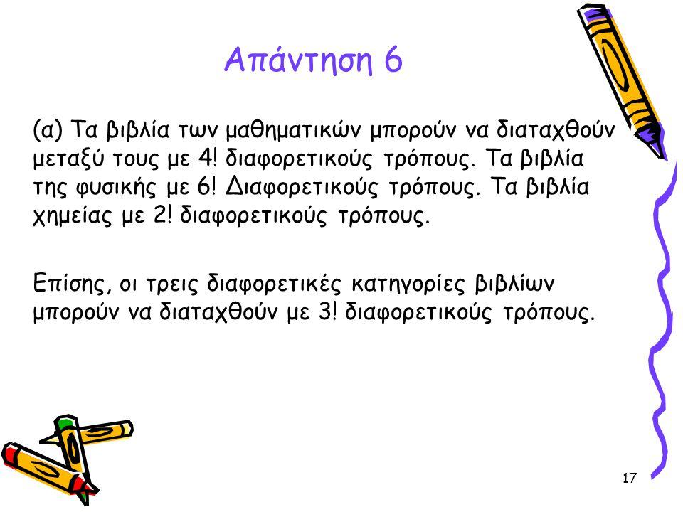 Απάντηση 6