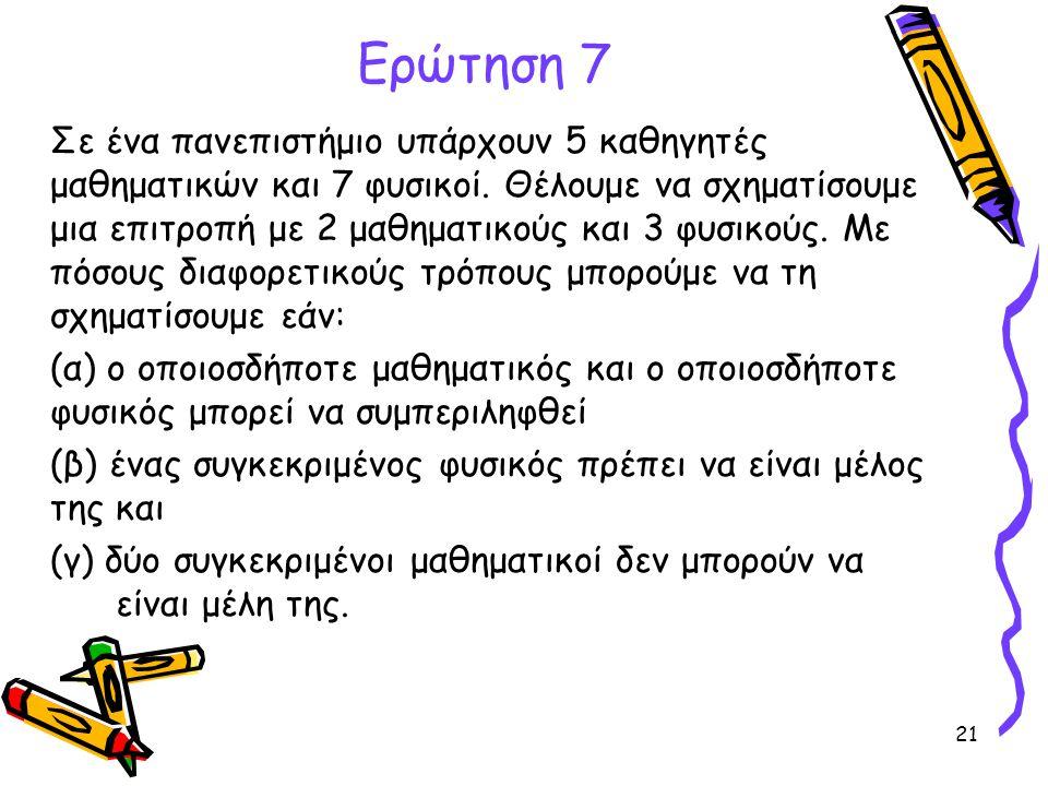 Ερώτηση 7