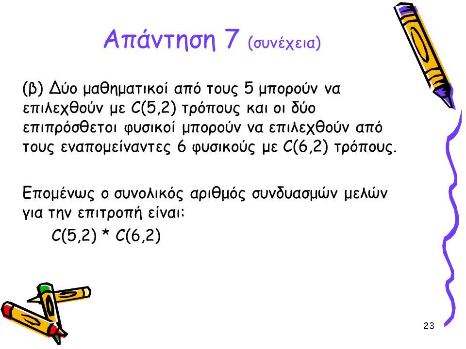 Απάντηση 7 (συνέχεια)