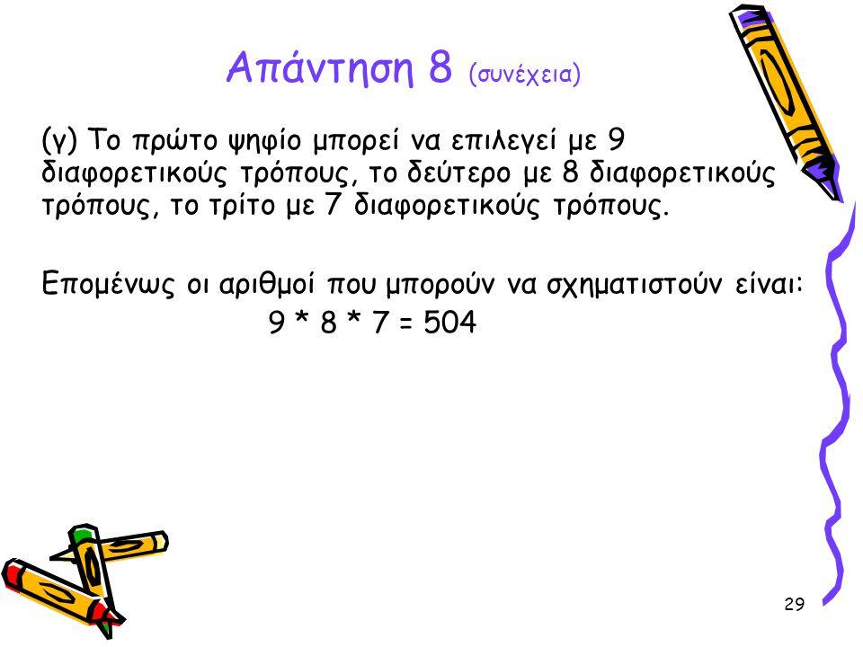 Απάντηση 8 (συνέχεια)