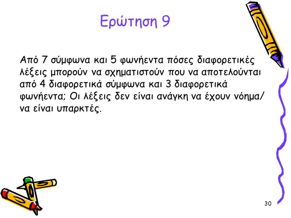 Ερώτηση 9